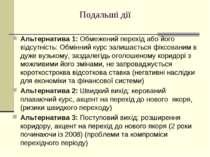 Подальші дії Альтернатива 1: Обмежений перехід або його відсутність: Обмінний...