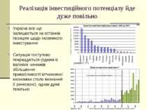 Реалізація інвестиційного потенціалу йде дуже повільно Україна все ще залишає...