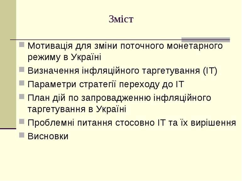 Зміст Мотивація для зміни поточного монетарного режиму в Україні Визначення і...