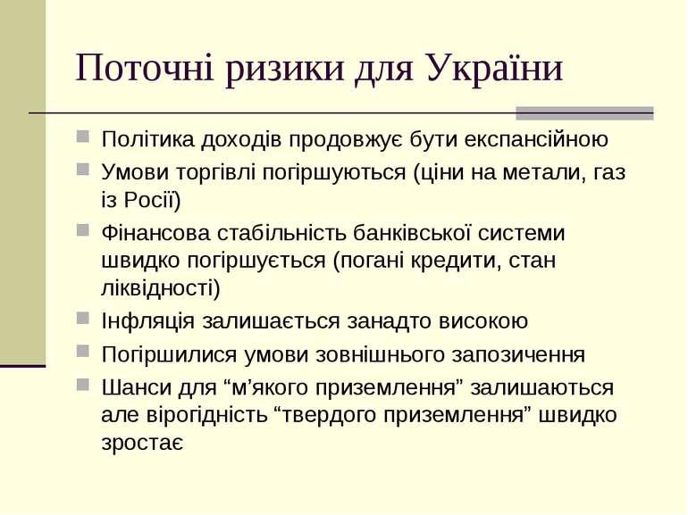 Поточні ризики для України Політика доходів продовжує бути експансійною Умови...