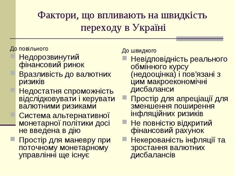 Фактори, що впливають на швидкість переходу в Україні До повільного Недорозви...