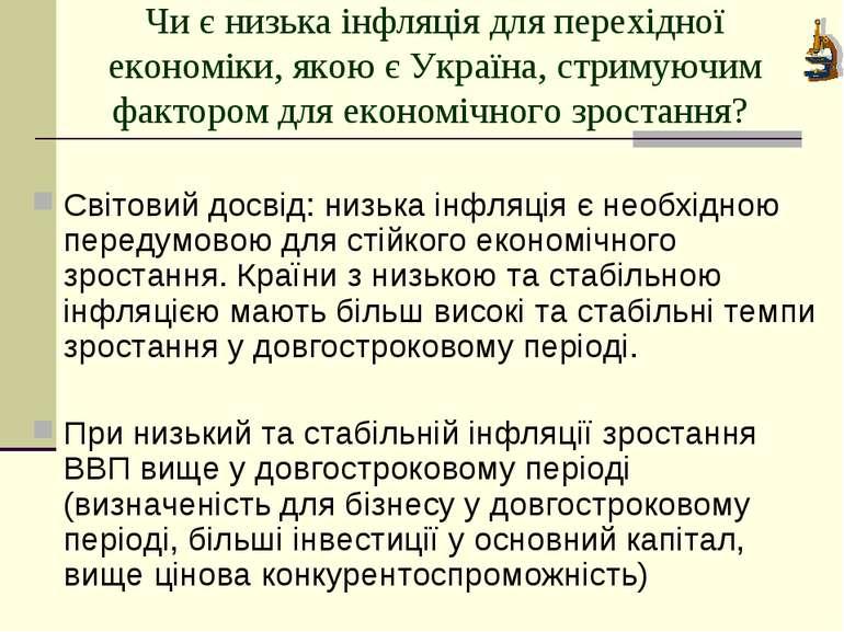 Чи є низька інфляція для перехідної економіки, якою є Україна, стримуючим фак...