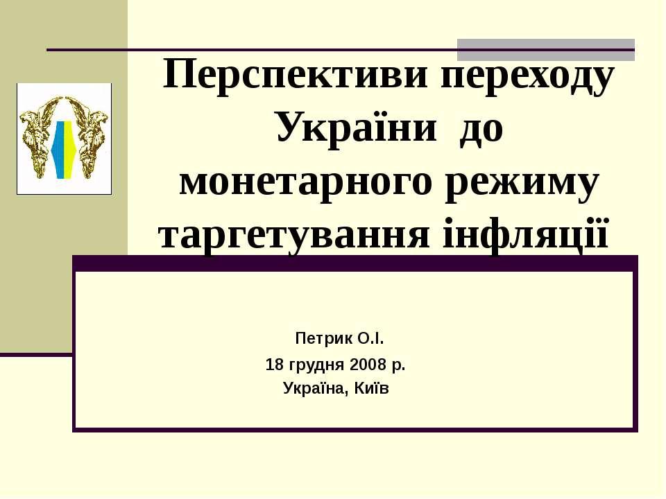 Перспективи переходу України до монетарного режиму таргетування інфляції Петр...