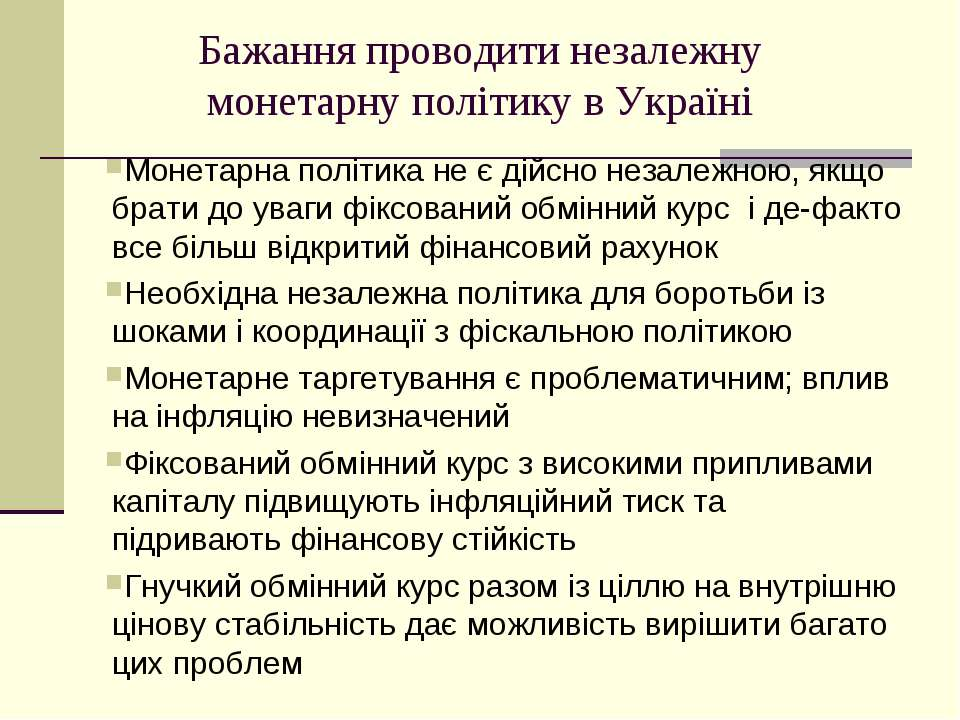 Бажання проводити незалежну монетарну політику в Україні Монетарна політика н...