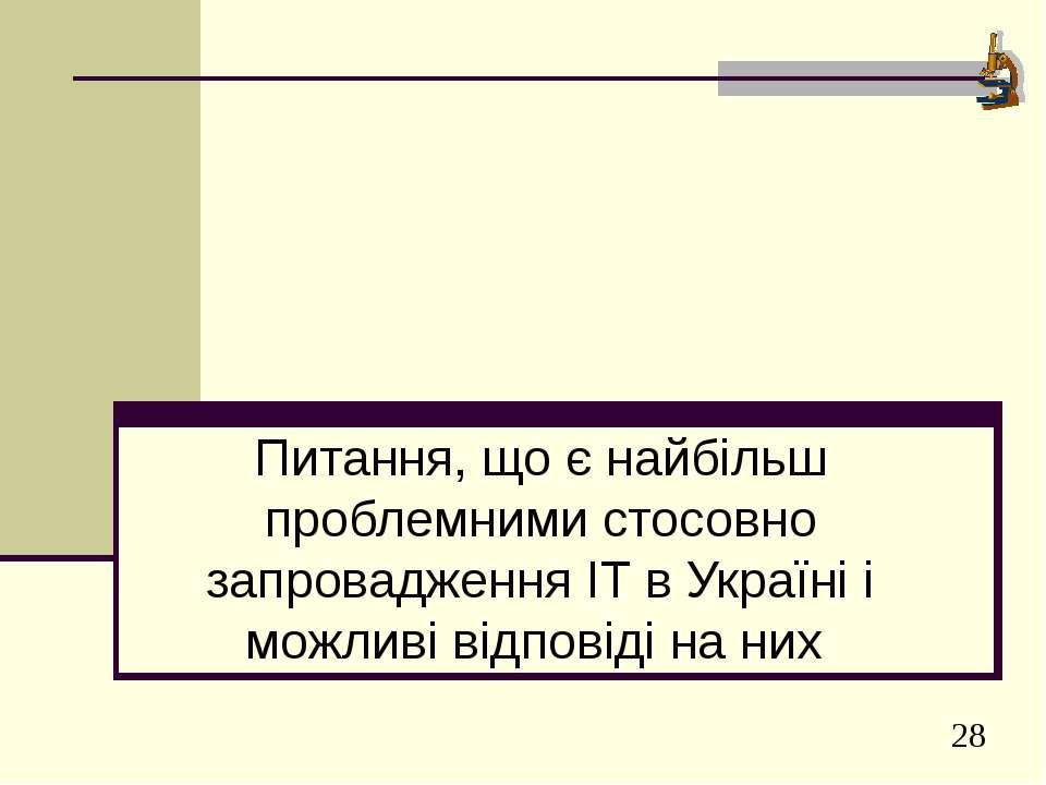 Питання, що є найбільш проблемними стосовно запровадження ІТ в Україні і можл...