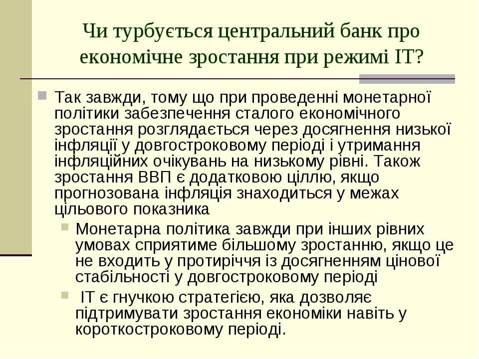 Чи турбується центральний банк про економічне зростання при режимі ІТ? Так за...