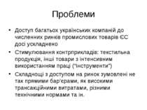 Проблеми Доступ багатьох українських компаній до численних ринків промислових...