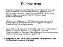 Енергетика Електроенергетика: реструктуризація та демонополізація енергокомпа...