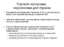 Торгівля послугами: перспективи для України Економічна інтеґрація між Україно...