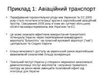 Приклад 1: Авіаційний транспорт Парафування горизонтальної угоди між Україною...