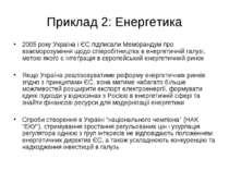 Приклад 2: Енергетика 2005 року Україна і ЄС підписали Меморандум про взаємор...