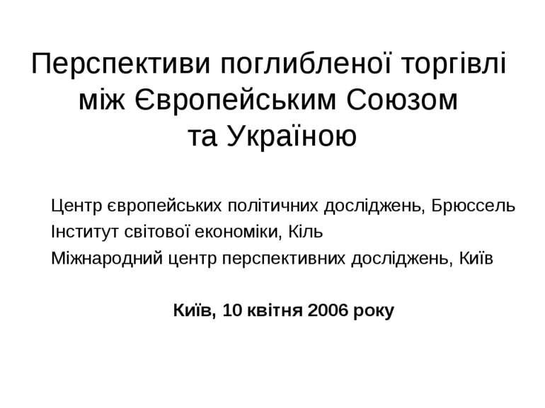 Перспективи поглибленої торгівлі між Європейським Союзом та Україною Центр єв...