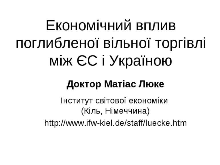 Економічний вплив поглибленої вільної торгівлі між ЄС і Україною Доктор Maтіа...