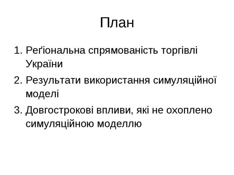 План Реґіональна спрямованість торгівлі України Результати використання симул...