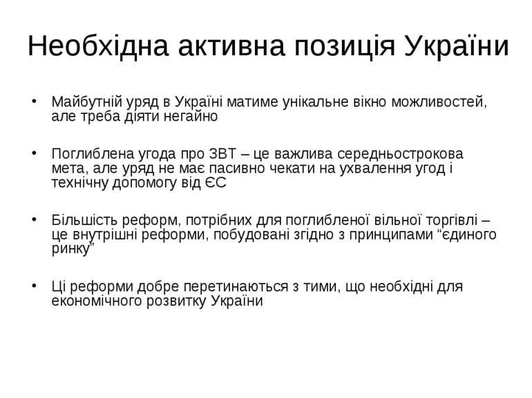 Необхідна активна позиція України Майбутній уряд в Україні матиме унікальне в...