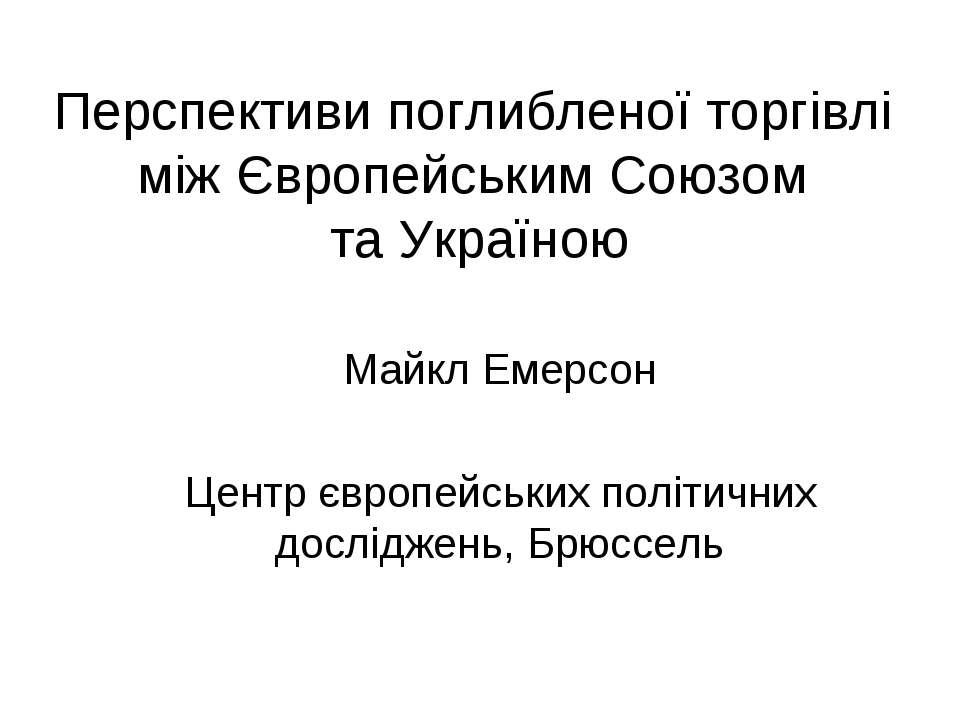 Перспективи поглибленої торгівлі між Європейським Союзом та Україною Майкл Ем...