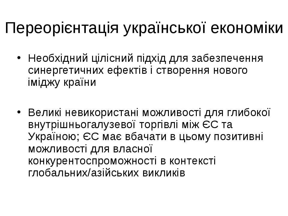 Переорієнтація української економіки Необхідний цілісний підхід для забезпече...