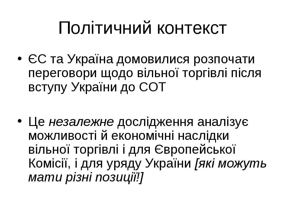 Політичний контекст ЄС та Україна домовилися розпочати переговори щодо вільно...