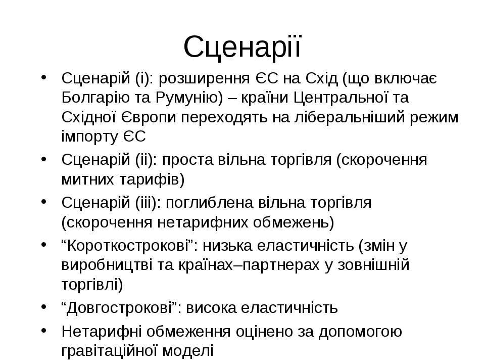 Сценарії Сценарій (i): розширення ЄС на Схід (що включає Болгарію та Румунію)...