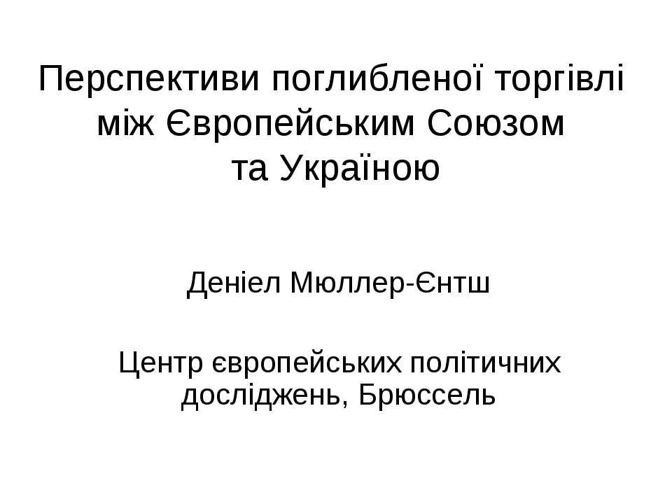 Перспективи поглибленої торгівлі між Європейським Союзом та Україною Деніел М...