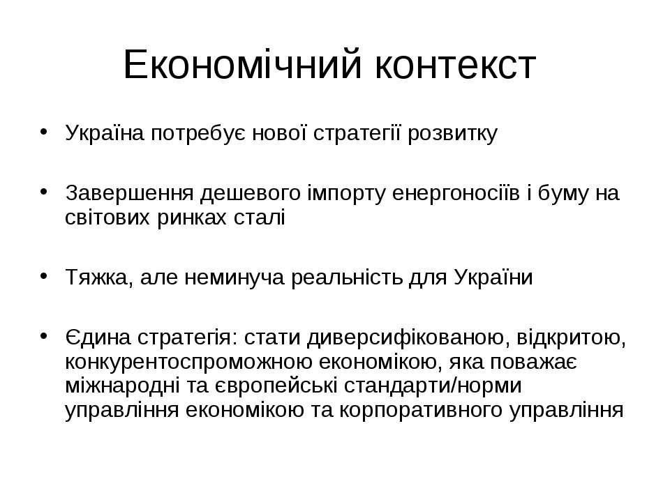 Економічний контекст Україна потребує нової стратегії розвитку Завершення деш...
