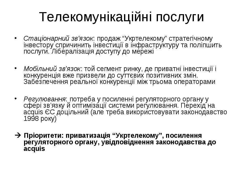 """Телекомунікаційні послуги Стаціонарний зв'язок: продаж """"Укртелекому"""" стратегі..."""