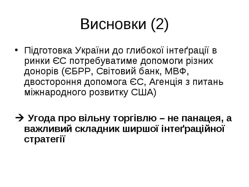 Висновки (2) Підготовка України до глибокої інтеґрації в ринки ЄС потребувати...