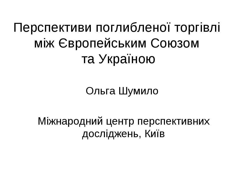 Перспективи поглибленої торгівлі між Європейським Союзом та Україною Ольга Шу...