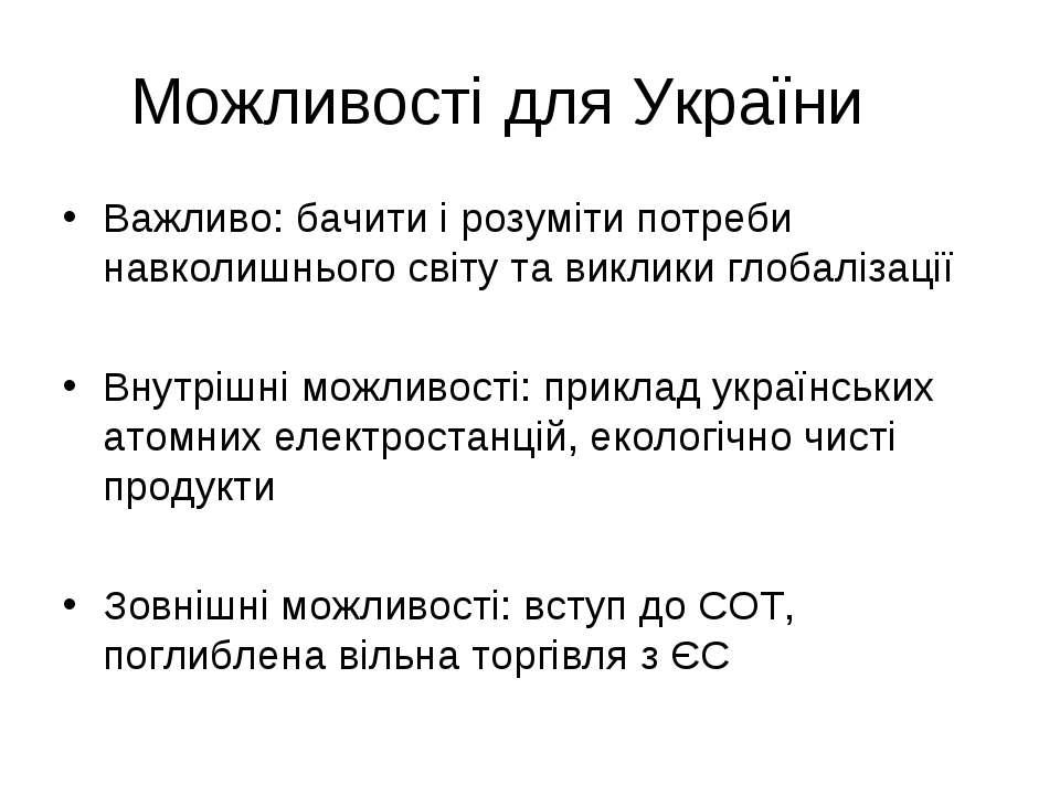 Можливості для України Важливо: бачити і розуміти потреби навколишнього світу...