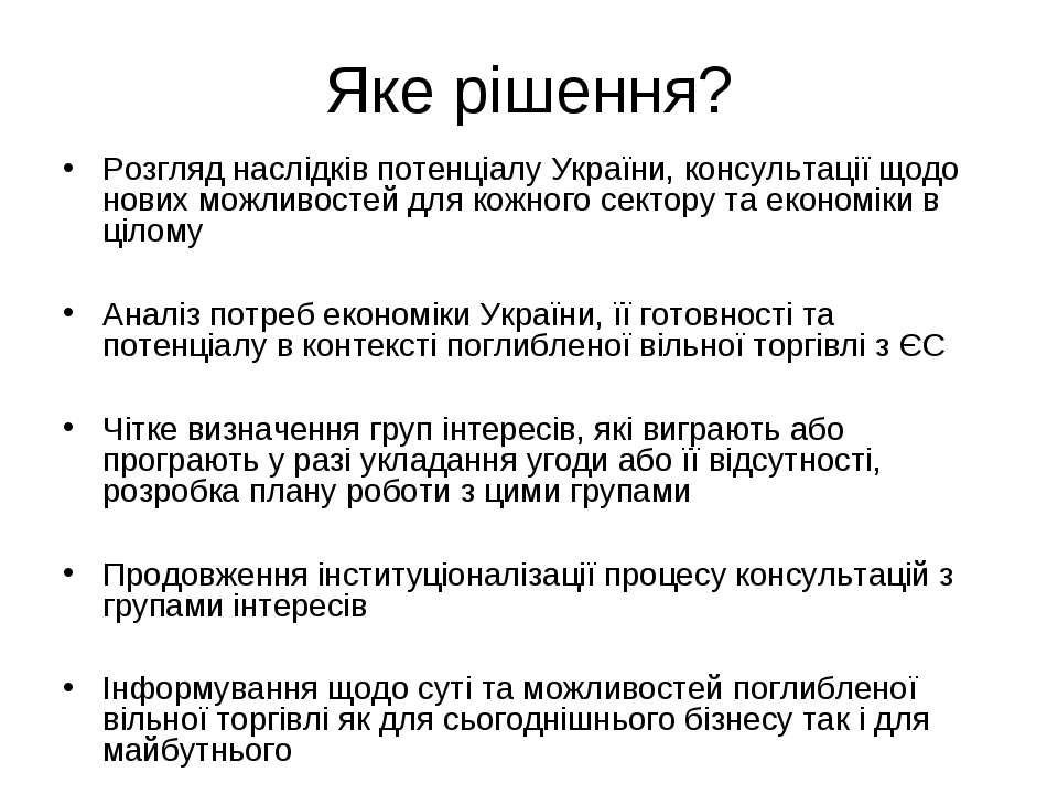 Яке рішення? Розгляд наслідків потенціалу України, консультації щодо нових мо...