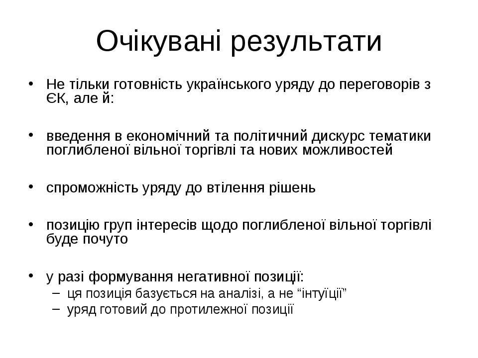 Очікувані результати Не тільки готовність українського уряду до переговорів з...