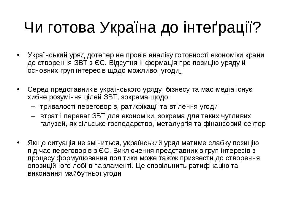 Чи готова Україна до інтеґрації? Український уряд дотепер не провів аналізу г...