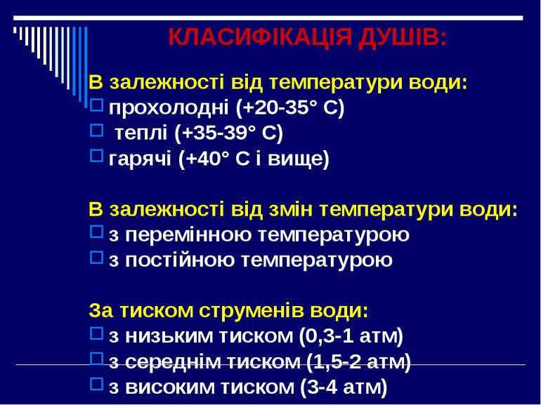 КЛАСИФІКАЦІЯ ДУШІВ: В залежності від температури води: прохолодні (+20-35° С)...