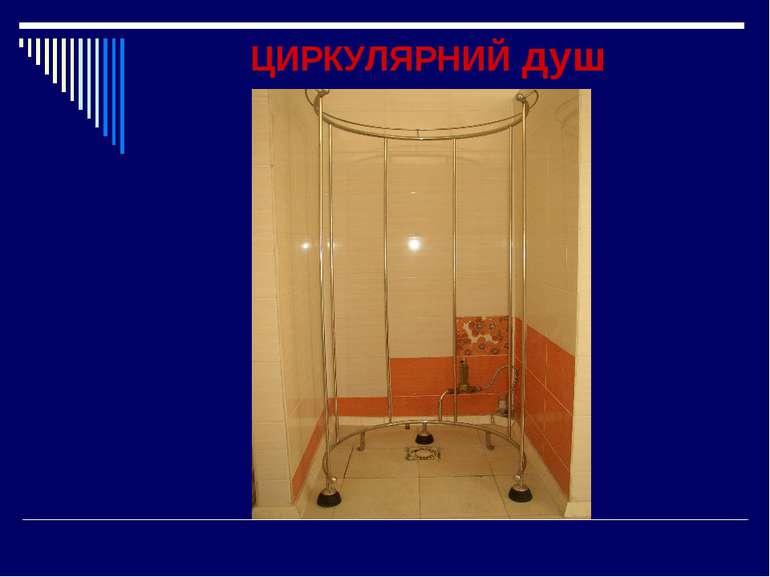 ЦИРКУЛЯРНИЙ душ