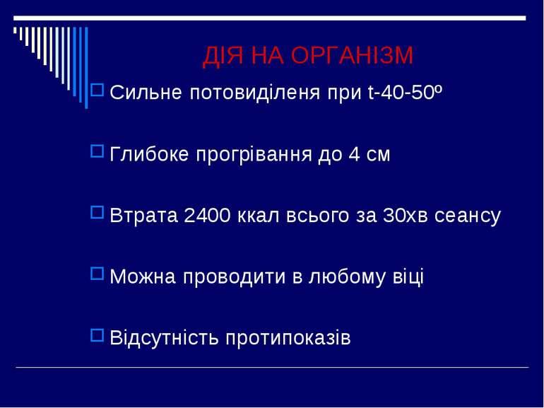 ДІЯ НА ОРГАНІЗМ Сильне потовиділеня при t-40-50º Глибоке прогрівання до 4 см ...