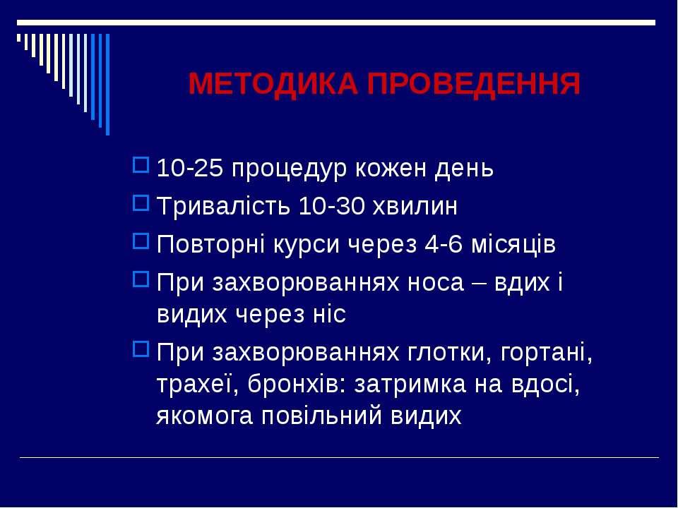 МЕТОДИКА ПРОВЕДЕННЯ 10-25 процедур кожен день Тривалість 10-30 хвилин Повторн...