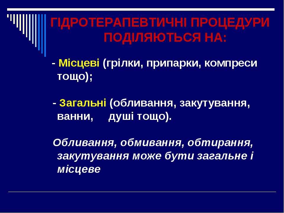 ГІДРОТЕРАПЕВТИЧНІ ПРОЦЕДУРИ ПОДІЛЯЮТЬСЯ НА: - Місцеві (грілки, припарки, комп...