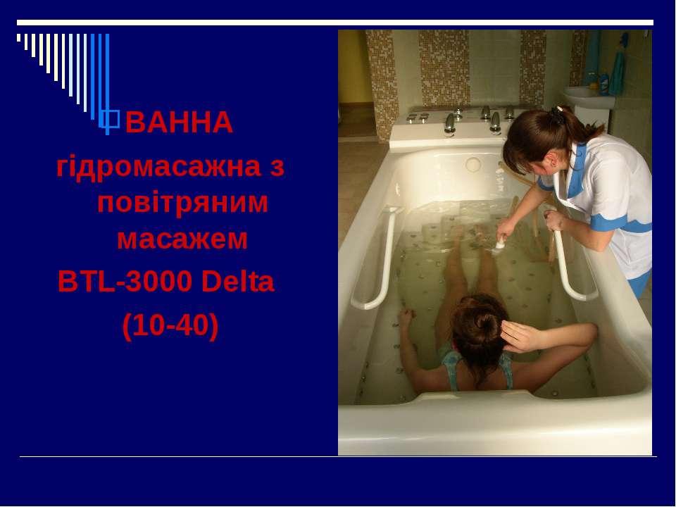 ВАННА гідромасажна з повітряним масажем BTL-3000 Delta (10-40)
