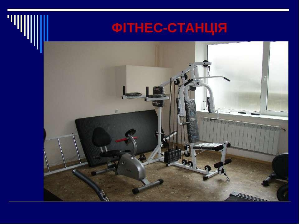 ФІТНЕС-СТАНЦІЯ