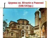Церква св. Віталія в Равенні (546-547рр.)