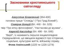 Засновники християнського світогляду Августин Блаженний (354-430) головна пра...