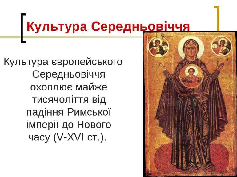 Культура Середньовіччя Культура європейського Середньовіччя охоплює майже тис...