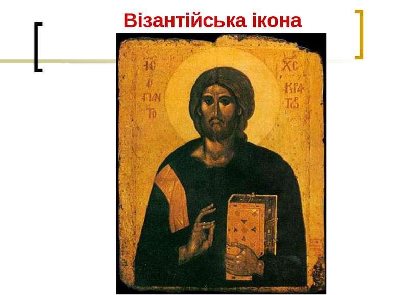 Візантійська ікона
