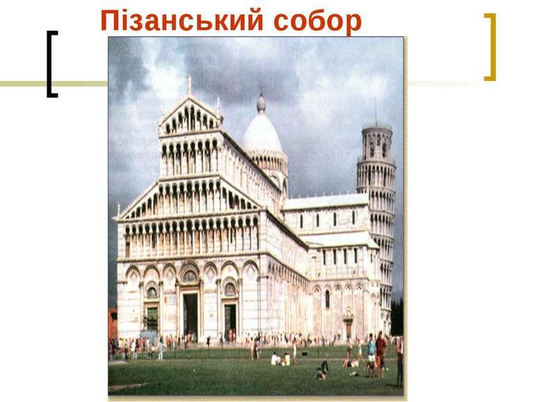 Пізанський собор