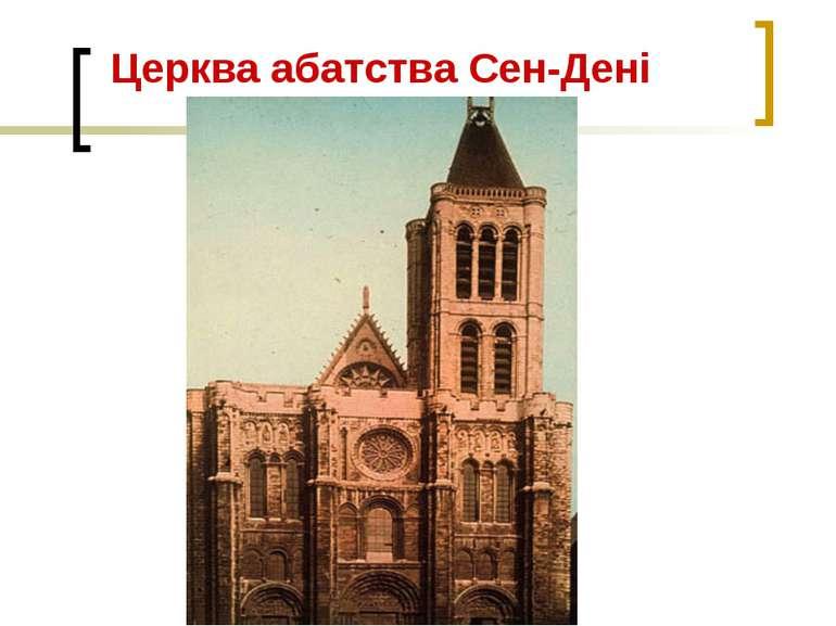 Церква абатства Сен-Дені