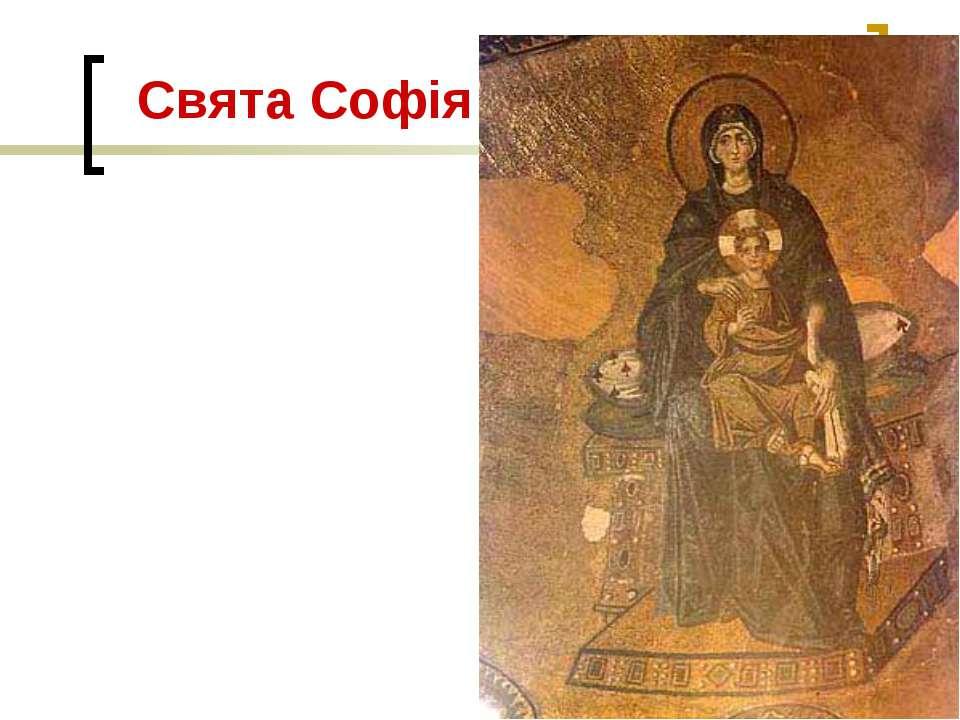 Свята Софія