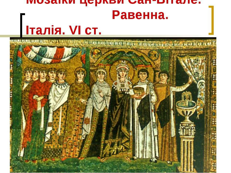 Мозаїки церкви Сан-Вітале. Равенна. Італія. VI ст.