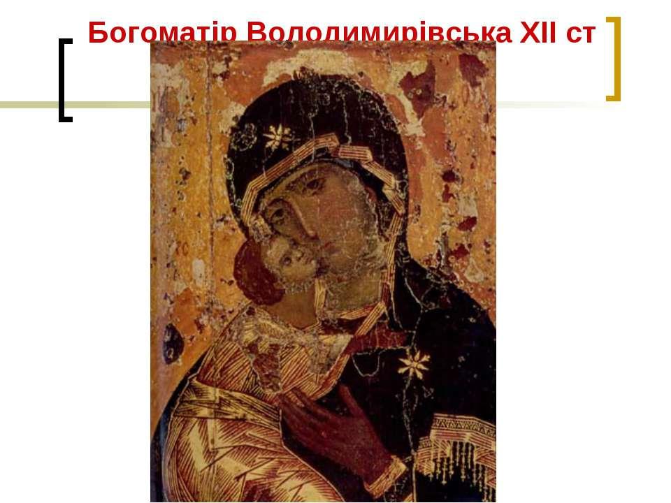 Богоматiр Вoлoдимирiвська XII ст