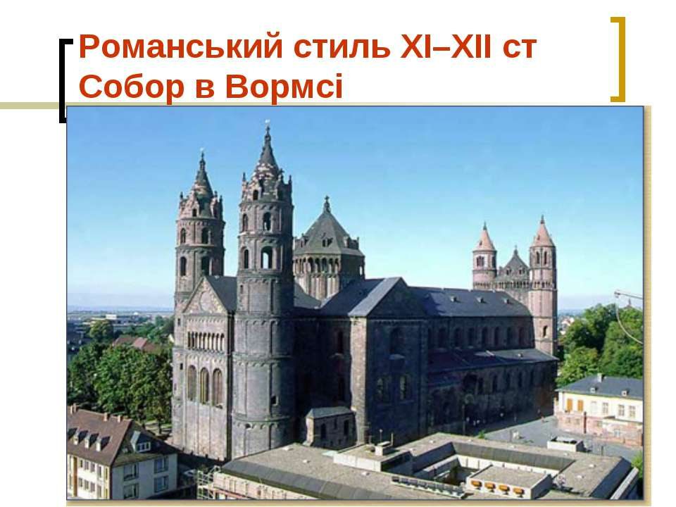 Романський стиль XI–XII ст Собор в Вормсi