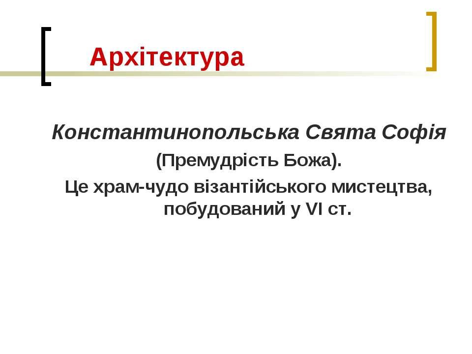 Aрхітектурa Константинопольська Свята Софія (Премудрість Божа). Це храм-чудо ...
